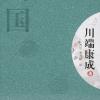 Book – Yuki Guni (Snow Country) – Kawabata Yasunari 书籍 – 雪国 – 川端康成