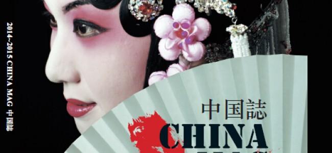 2014《CHINA MAG中国誌》旅游业大奖的缘起 The GENESIS OF 2014 CHINA MAG TRAVEL AWARDS