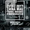 2016/2017 CHINA MAG TRAVEL AWARDS 2016/2017年度中国誌旅游业大奖颁奖典礼